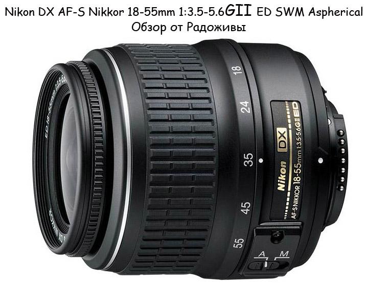 Обзор Nikon DX AF-S Nikkor 18-55mm 1:3.5-5.6GII ED SWM Aspherical (вторая версия)