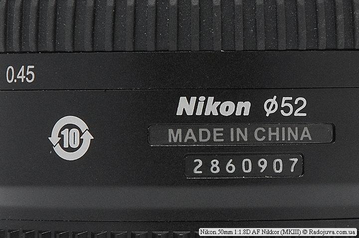 Метки объектива Nikon 50mm 1:1.8D AF Nikkor