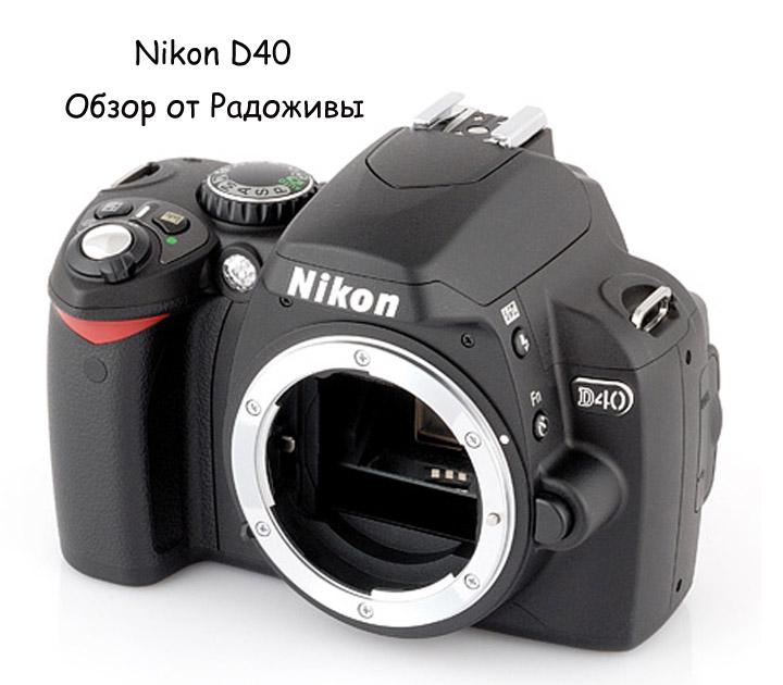 Обзор Nikon D40