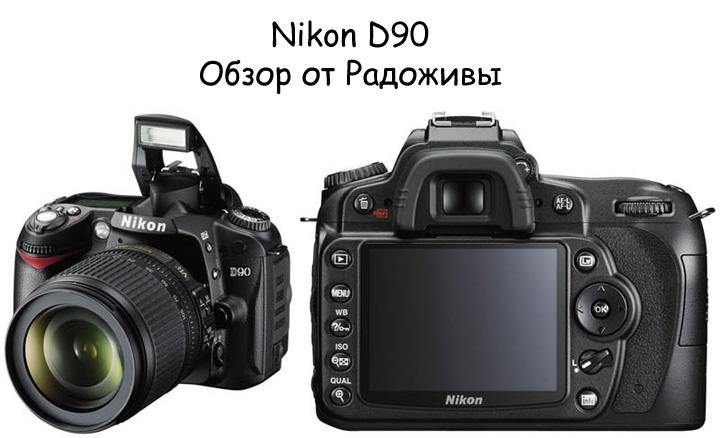Обзор Nikon D90. Вид самой камеры.