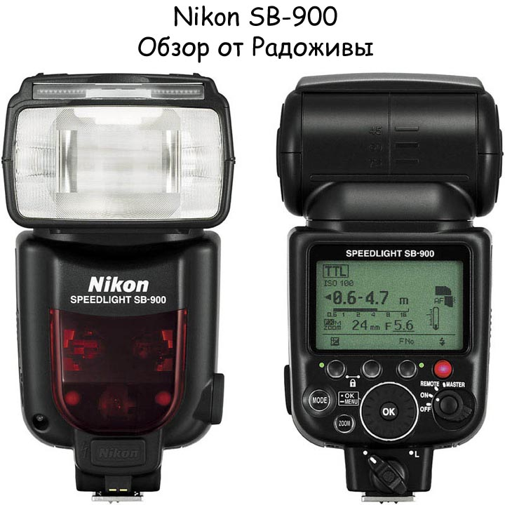Two-sided view of the SB-900