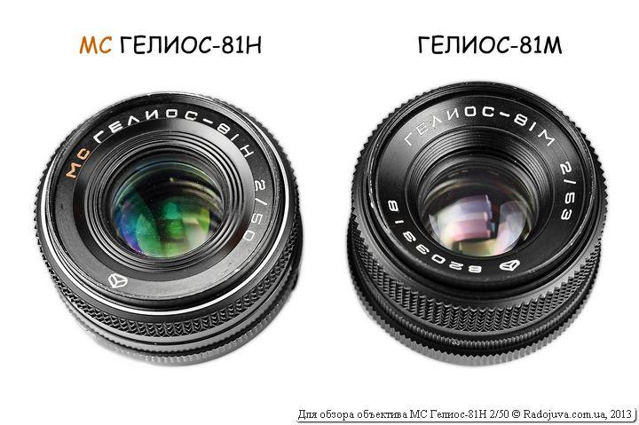 Так выглядят две версии объектива Гелиос 81