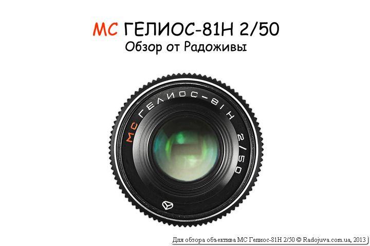 МС Гелиос-81Н 2/50