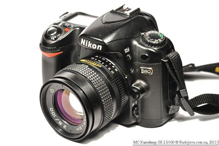 вид объектива МС Калейнар-5Н 2.8 100 на Nikon D80
