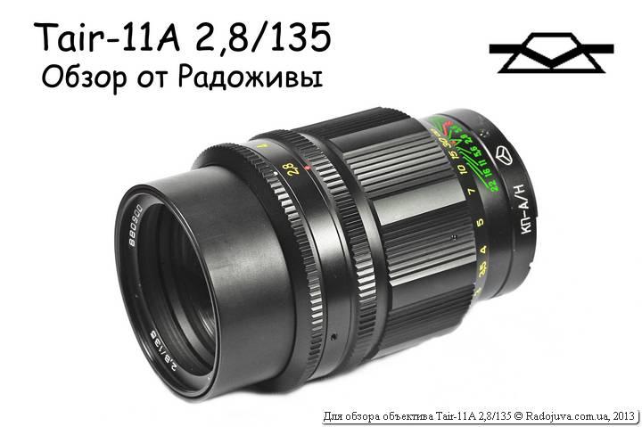 Обзор объектива Таир-11А