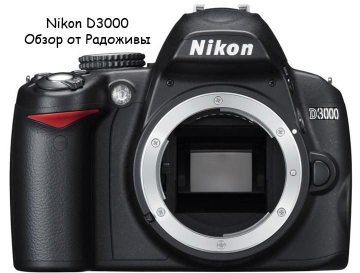 Обзор Nikon D3000
