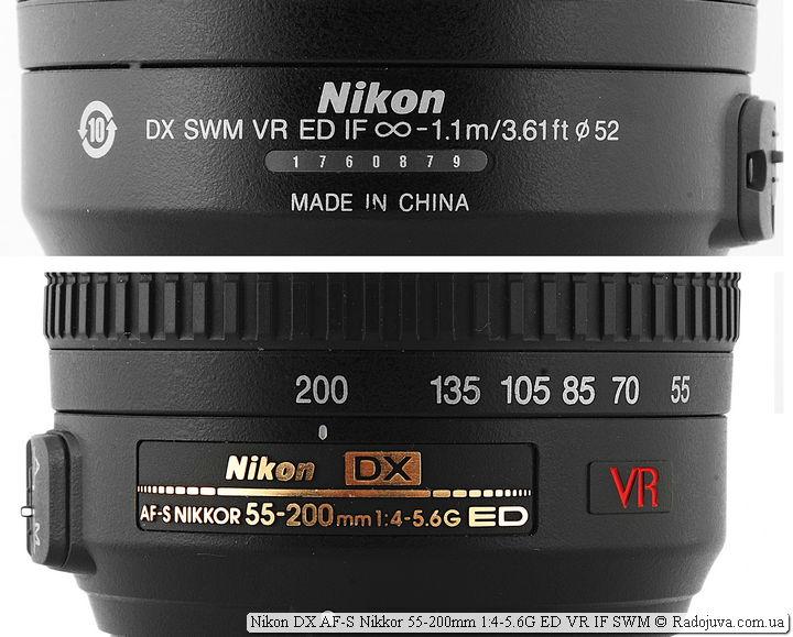 Обозначения объектива Nikon DX AF-S Nikkor 55-200mm 1:4-5.6G ED VR IF SWM