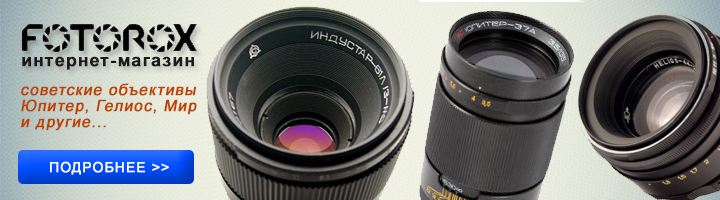 russian-lenses