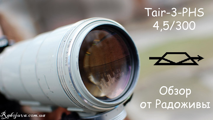 Обзор Таир-3 300мм F4.5