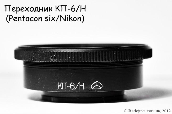 Переходник Pentacon 6 - Nikon