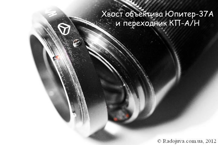 Переходник КП-А-Н и объектив со сменных хвостовиком