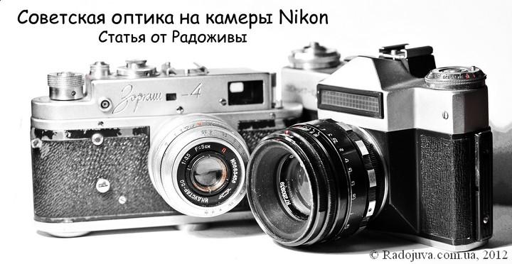 Какие типы объективов можно установить на Никон.  Советские объективы и их установка на современные камеры Nikon.