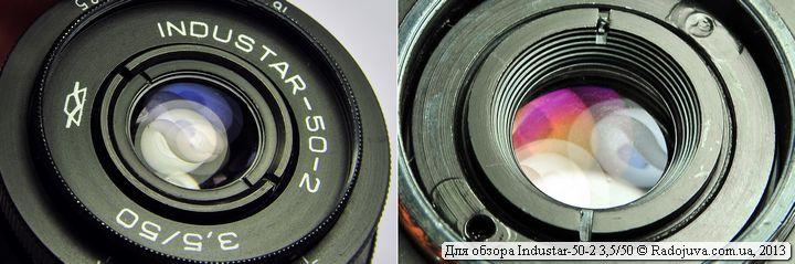 Просветление задней и передней линзы объектива Индустар-50-2