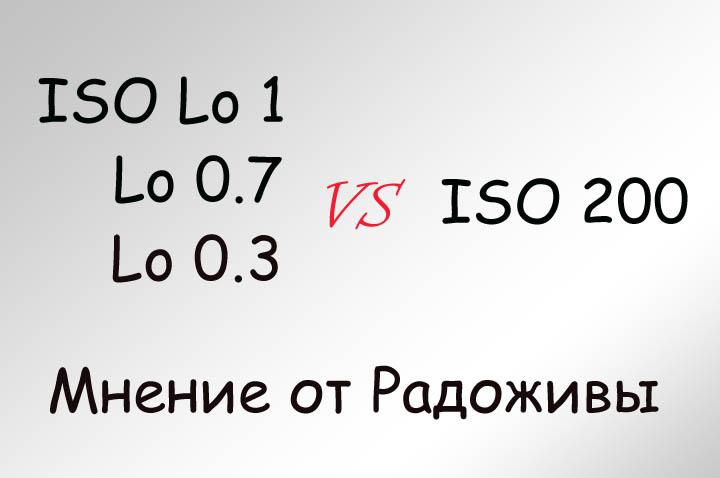 Выбор ISO