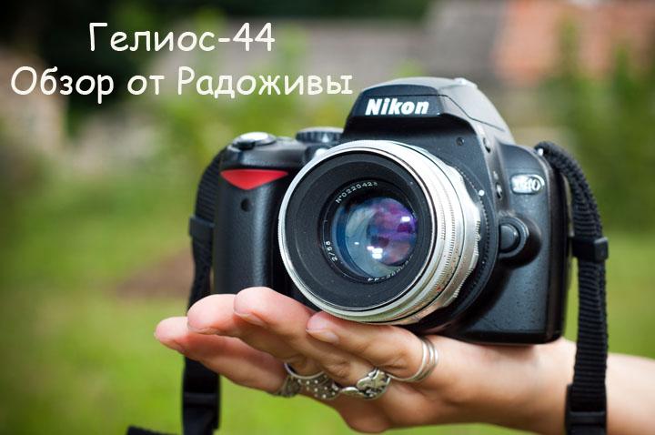 Обзор объектива Гелиос 44, вид спереди на современной камере