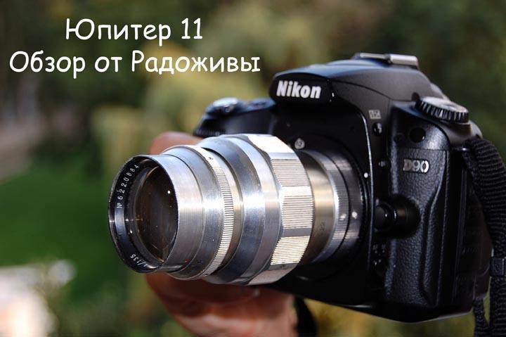 Юпитер-11 на современной камере