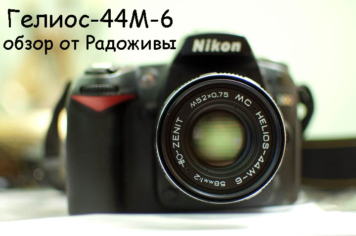Гелиос 44М-6. Вид на современной камере