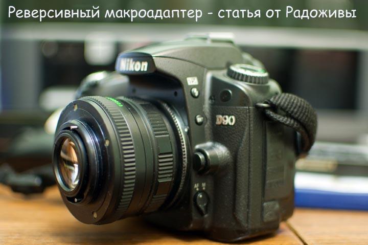 Lens changer on camera, through reversing adapter