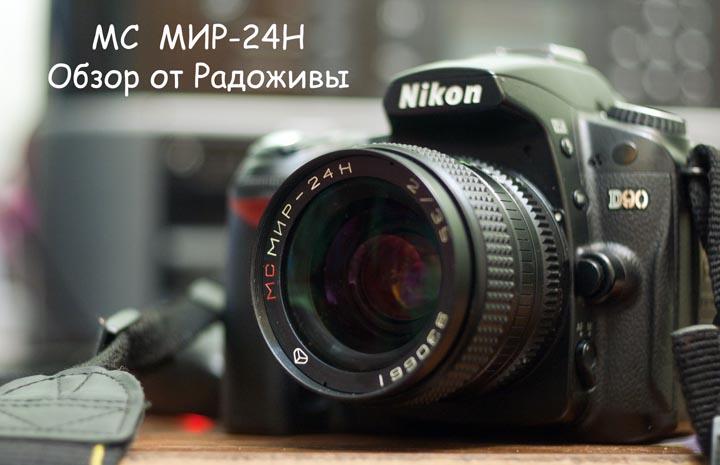Вид объектива Мир-24н на современной камере