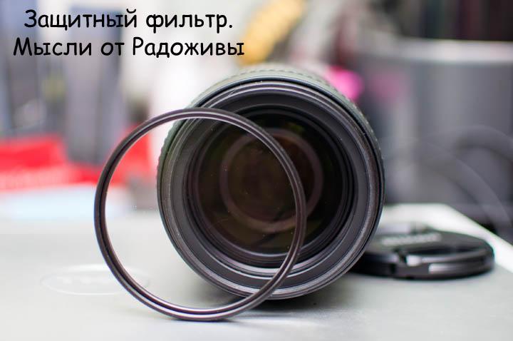 Вид защитного фильтра для объектива