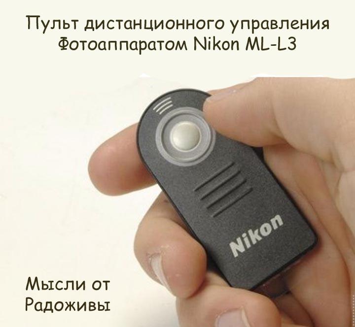 Пульт ДУ Nikon ML-L3, который я часто использую