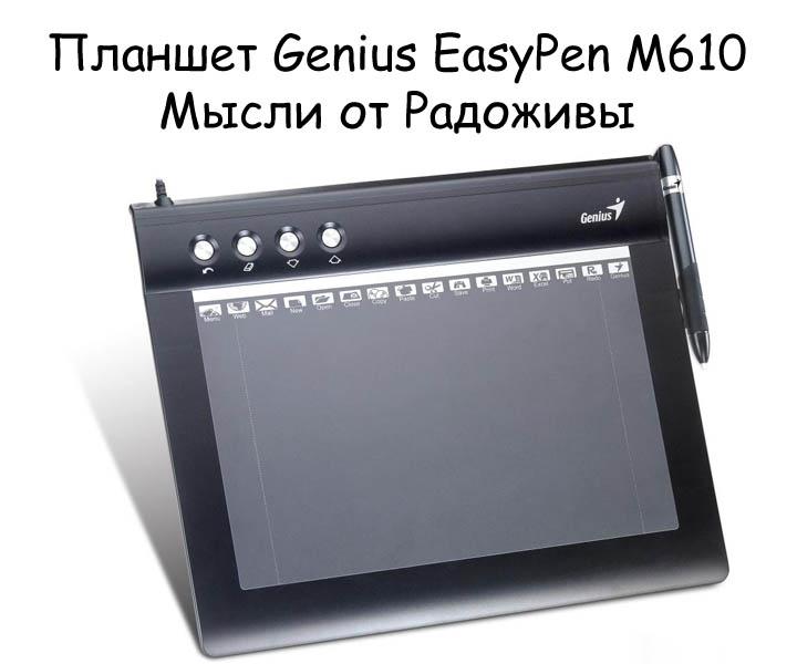 Вид планшета Genius EasyPen M610