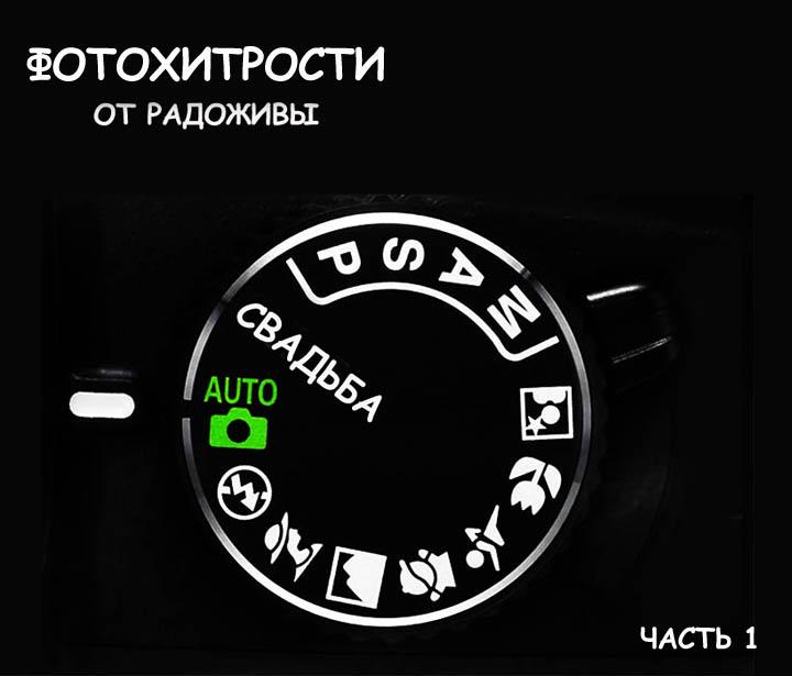 """Фотоаппарат с режимом """"Свадьба"""". Хитрость :)"""