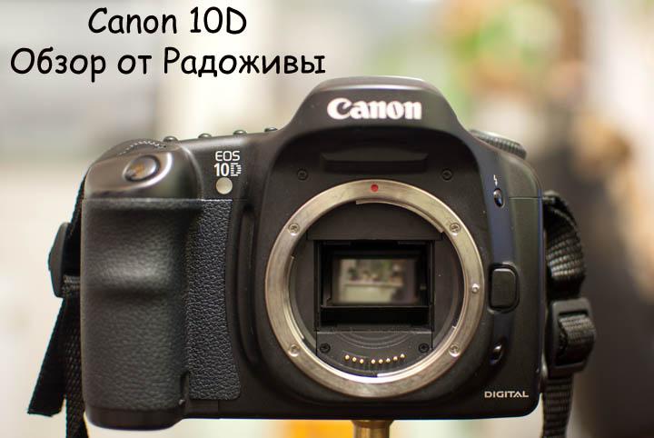 Вид фотоаппарата Сanon EOS 10D