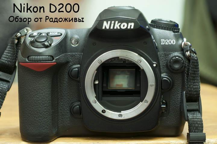 Nikon D200, вид камеры Никон Д200