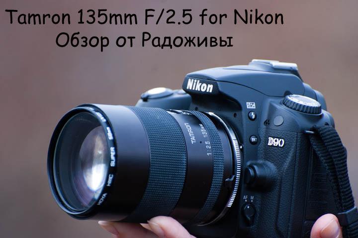 Tamron 2.5 135mm на современной камере