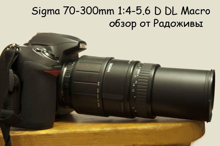 Вид Sigma AF 70-300mm F4.0-5.6 D DL MACRO