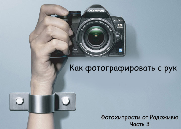How to take pictures with your hands. Photo Tricks from Radozhiva