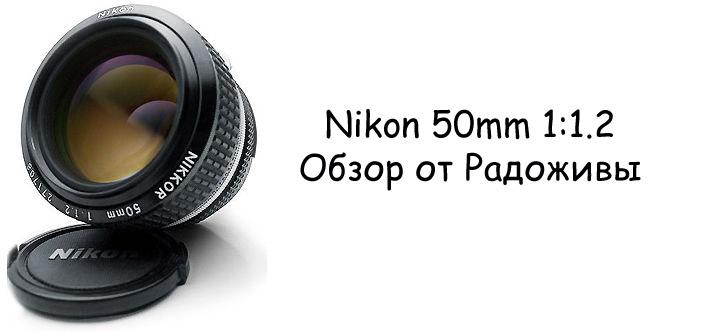Вид NIkon 50mm F1.2