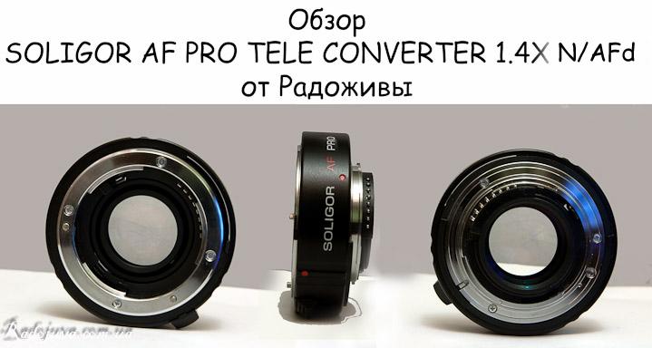 Обзор телеконвертера Soligor AF PRO tele-converter AFd 1.4x