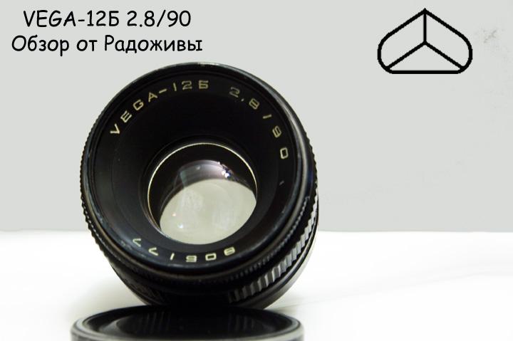 Вега-12Б. Вид объектива.