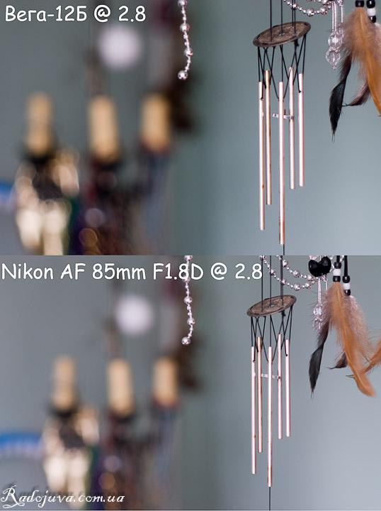 Разница в фокусном расстоянии и боке между Вегой-12Б и Nikon 85mm AF F1.8D