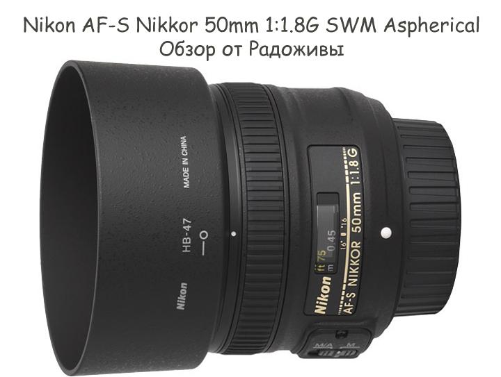 Обзор Nikon AF-S Nikkor 50mm 1:1.8G SWM Aspherical