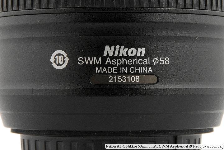 Информационные метки на объективе Nikon AF-S Nikkor 50mm 1:1.8G SWM Aspherical с двумя крышками