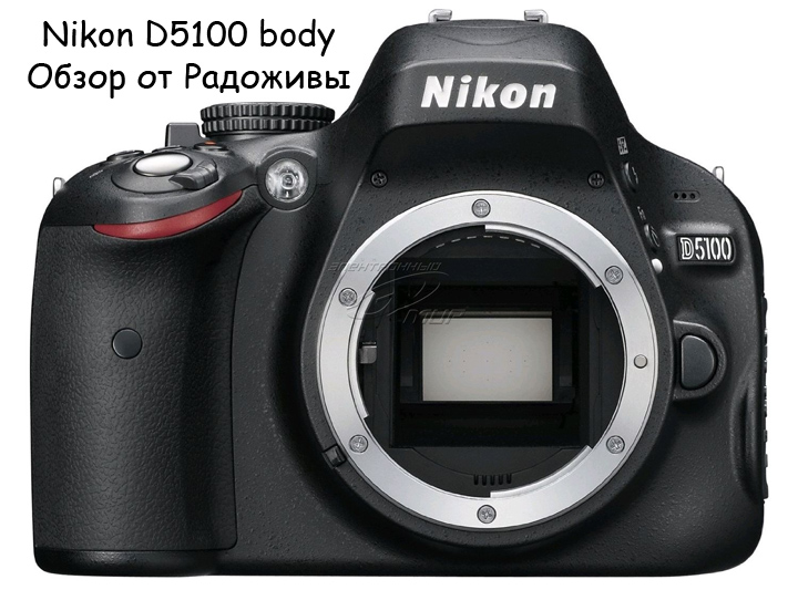 Обзор Nikon D5100