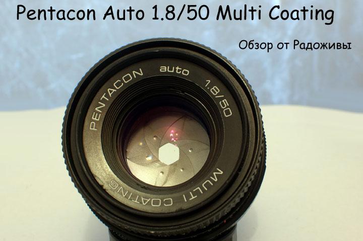 Вид объектива Пентакон 50 1.8