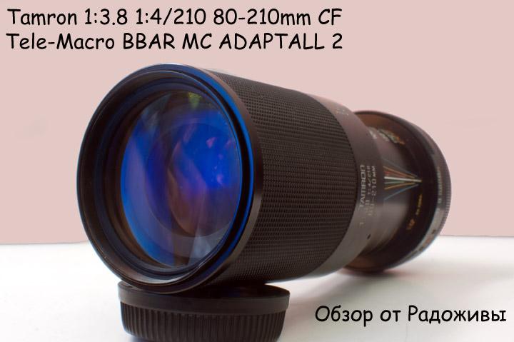 Вид Tamron 80-210mm F3.8-4 Macro