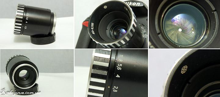 Вид объектива Вега-11У