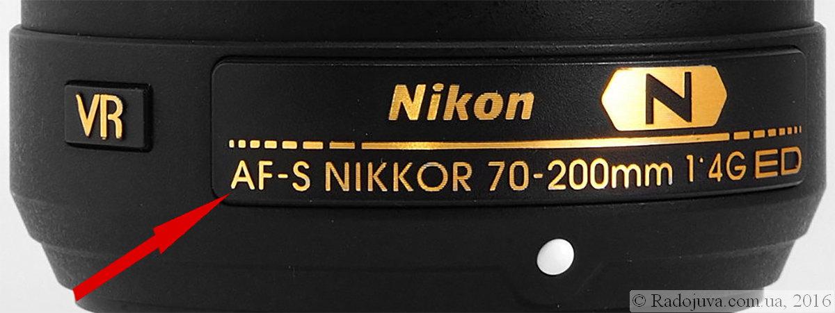 Обозначение 'AF-S' на основном имени объектива, которое обычно пишется золотистыми буквами. На фотографии показан Nikon N AF-S Nikkor 70-200mm 1:4G ED SWM VR IF Nano Crystal Coat