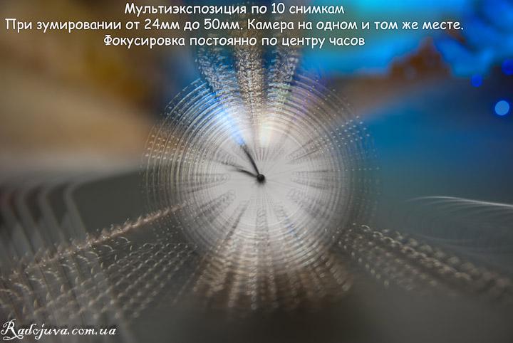 Мультиєкспозиция по 10 снимках с изменением фокусного расстояния