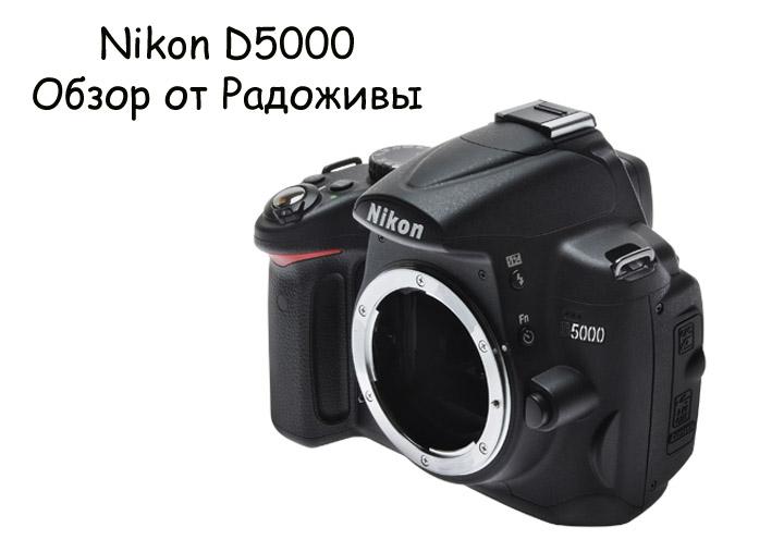Обзор Nikon D5000
