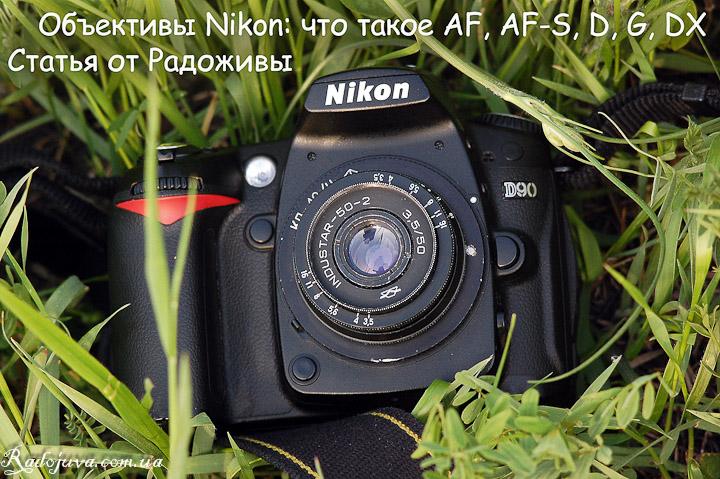 Некоторые обозначения объективов Nikon и совместимость с камерами
