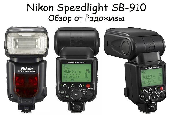 Обзор вспышки Nikon SB-910