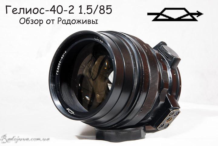 Обзор объектива Гелиос-40-2 85mm F1.5