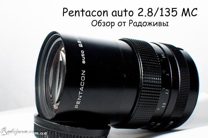 Обзор Pentacon auto 2.8 135 MC