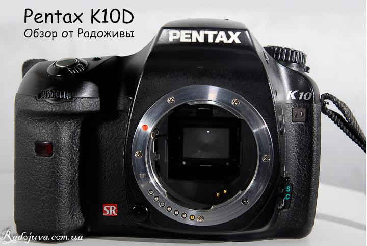 Вид Pentax K10D